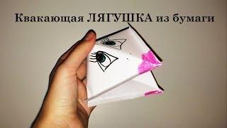 видео как сделать из бумаги лягушку