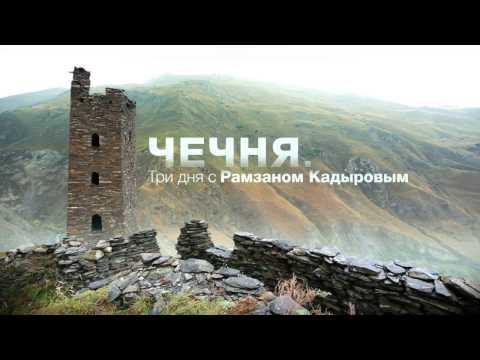 Смотреть Чечня  Три дня с Рамзаном Кадыровым онлайн