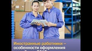 видео Порядок оформления на работу иностранцев или иностранных работников в 2016 году