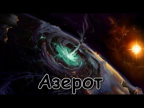 История Вселенной Warcraft История Мира World of Warcraft WoW Lore - История Азерота Azeroth