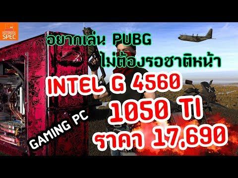 ใครอยากเล่นเกม PUBG ต้องสเปคนี้เท่านั้น G4560 + 1050TI ขนาด ARK ยังลื่น ราคา 17690