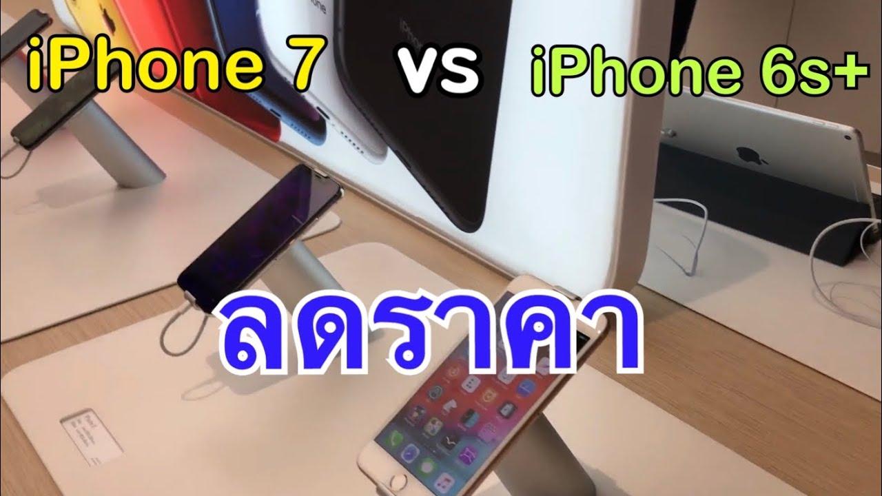 รีวิว Iphone 7 vs Iphone 6s plus ลดราคาให้อีกแล้ว ไอโฟนราคาประหยัด เหมาะสำหรับคนอยากลองใช้ไอโฟน