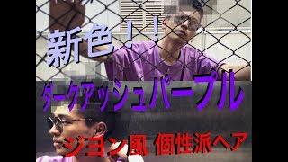 【担当スタイリスト】→LIPPS RayGINZA代表/秋山直人 ↓【Twitter】↓ lipp...