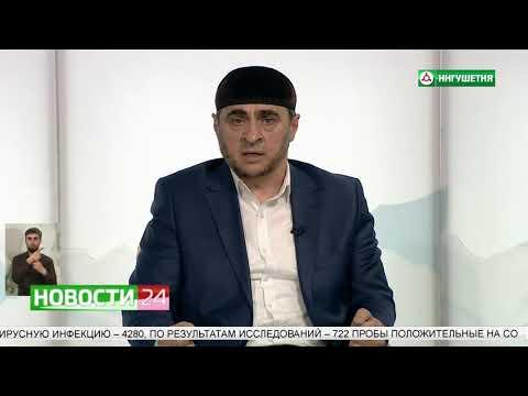 Ректор Ингушского исламского университета Ибрагим Албаков обратился к жителям Ингушетии.