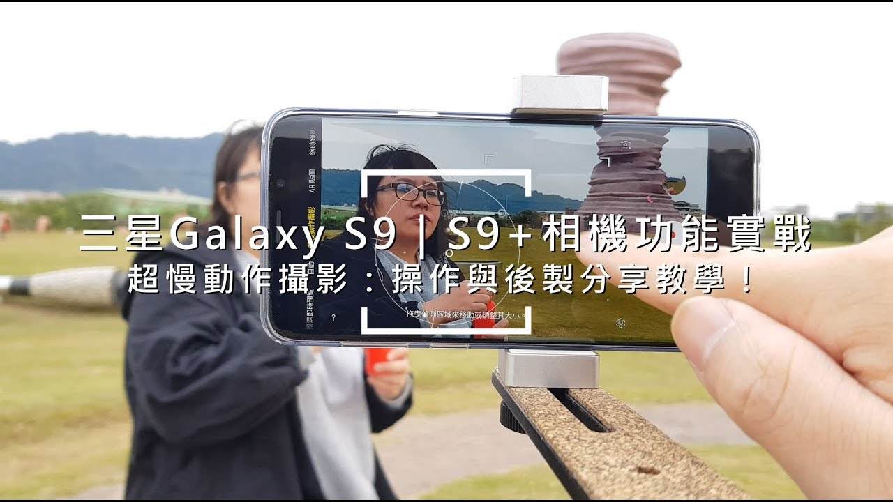 [4K] Galaxy S9 | S9+ 相機功能實戰:超慢動作攝影操作與後製分享教學! - YouTube