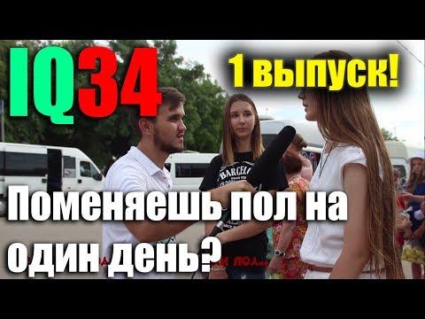 IQ34 - 1 выпуск. Вопросы на улице Волгограда.  Красноармейский район