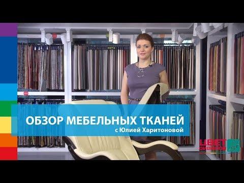Обзор мебельных тканей от ведущего дизайнера Цвет Диванов