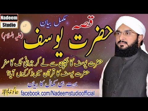 Hafiz Imran Aasi _ Hazrat Yousuf (a.s) 2018 New Bayan