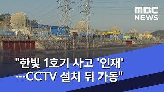"""""""한빛 1호기 사고 '인재'…C…"""