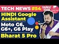 Vivo V9, HINDI Google Assistant, Moto G6, G6+, Bharat 5 Pro,Honor 7X Oreo, Redmi 4 Price:TTN#54