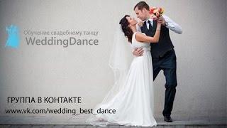Постановка свадебного танца жениха и невесты. Тренировки.