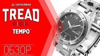 Обзор первых часов-мильтитула LEATHERMAN Tread Tempo