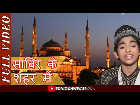 Sabir Ke Shahar Mein || Best Qawwali 2017 || Rais Anis Sabri || Latest Qawwali 2017 || Sonic Qawwali