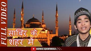 sabir ke shahar mein best qawwali 2017 rais anis sabri latest qawwali 2017 sonic qawwali