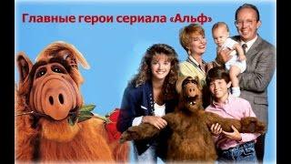 Актеры сериала «Альф» тогда и сейчас