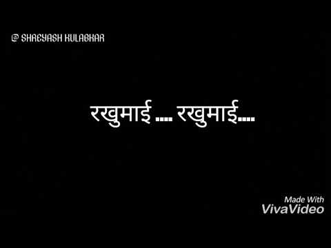 Rakhumai full song with lyrics