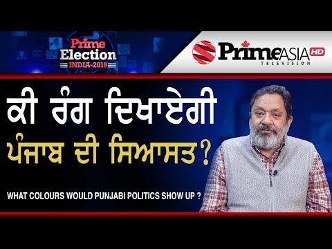 Prime Election (102) || What Colours would Punjabi Politics Show UP ??