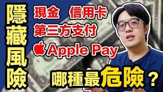 第三方支付竟有這些隱藏風險!Apple Pay/Google Pay反而最妥當?!【CC字幕+4K】 screenshot 1