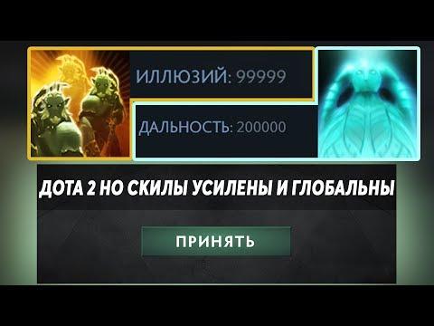 видео: ЭТО ДОТА 2 НО У ЛАНСЕРА МИЛЛИОН ИЛЛЮЗИЙ! dota 2 but its in the description