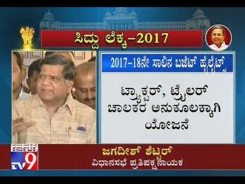 `siddu-lekka-2017`:-review-on-karnataka-budget-2017---{part-11}