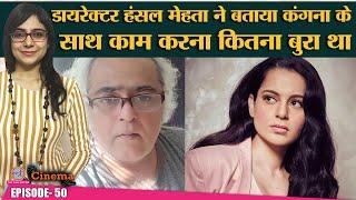 Scam फेम Director Hansal Mehta ने बताए Simran के वक्त Kangana Ranaut के साथ काम करने के अनुभव | Ep50