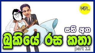 Bukiye Rasa Katha (Part-12) | Best Sinhala Facebook Post | FB Post Sri Lanka