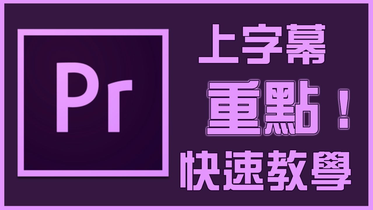 PR上字幕重點快速教學!- EP.1 - YouTube