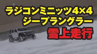ラジコンミニッツ4×4 ジープラングラー雪上走行