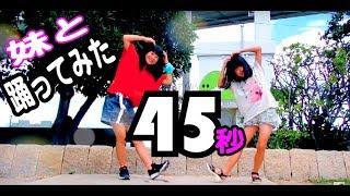 日本一低い山の頂上で45秒踊ってみた!【のえのん番組】 thumbnail