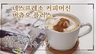 네스프레소 버츄오 플러스 커피머신으로 카페라떼 맛있는 …