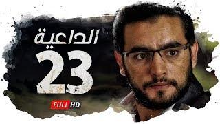 مسلسل الداعية hd الحلقة 23 الثالثة والعشرون بطولة هاني سلامة alda3eya series ep23