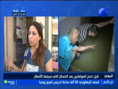 Flash news de 14:00 de dimanche 23 septembre 2018 - Nessma Tv
