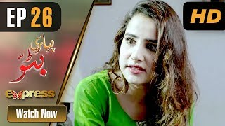 Pakistani Drama | Piyari Bittu - Episode 26 | Express Entertainment Dramas | Sania Saeed, Atiqa Odho