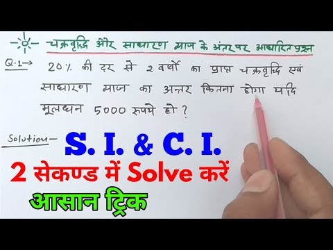 SI CI SHORT TRICK IN HINDI MEDIUM    Simple & Compound Interest    Si & Ci 2 & 3 year difference thumbnail