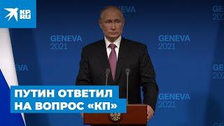 Путин - Александру Гамову о встрече с Байденом: Никакого давления мы не испытывали