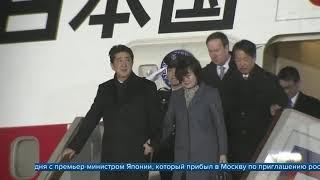 Смотреть видео ВМоскве пройдут переговоры Владимира Путина иСиндзо Абэ онлайн