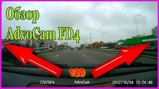 видео Отзывы AdvoCam FD4 Profi