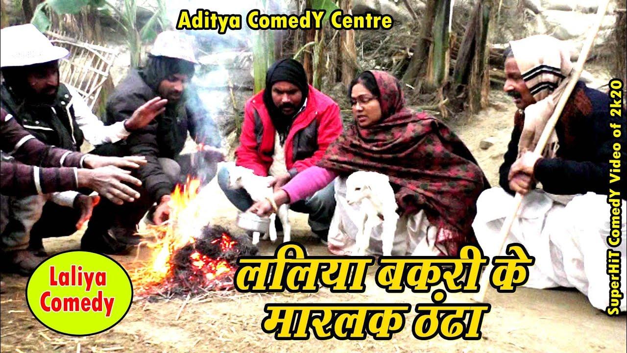 Download ललिया के बकरी के ठंढा माईर देलकै , Laliya comedy, Aditya comedy centre