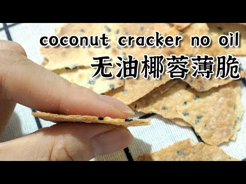 homemade coconut crispy cracker/NO oil/NO oven无油椰蓉薄脆炒锅版