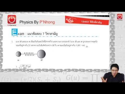 เฉลยโจทย์ฟิสิกส์ 7 วิชาสามัญ ปี57 part 1/4