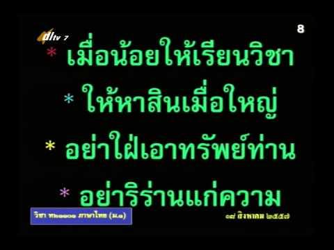 036B+7180857+ท+สุภาษิตพระร่วง+thaim1+dl57t1
