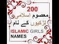 Islamic Girls Names Urdu, English Meanings - 200 Muslim Girls Names Meaning