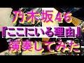 【万理華ちゃんお疲れ様でした!!の気持ちを込めて】乃木坂46『ここにいる理由』をバ…