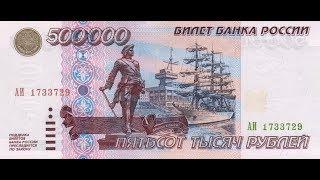 Банкнота 500000 рублей 1995 года. Цена. Стоимость.