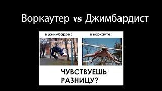 """видео: Воркаутер против Джимбардиста, пробуем """"Фрик"""""""