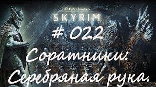 Прохождение Скайрим #022 - Соратники: Серебряная рука/ TES V: Skyrim Special Edition/ Легенда