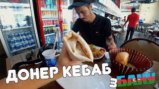 Баку: Донер кебаб, безопасность, айран, беженцы