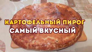 Пирог с картошкой деревенский Самый вкусный