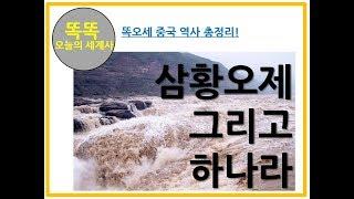 삼황오제 하나라 역사 총정리 황제, 요순, 우 임금 시…