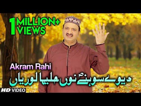 Dewey Sohney Nu Halima Loreyaan | Akram Rahi | Naat Video Vol. 3 | Rabi-ul-Awal Naats
